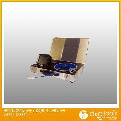 カンツール 管内検査用カメラ・内視鏡 小径管カメラ (AS340)