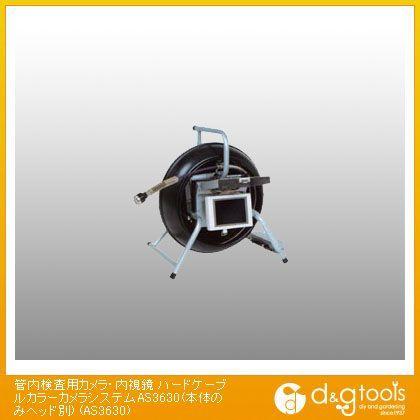 カンツール 管内検査用カメラ・内視鏡 ハードケーブルカラーカメラシステム(本体のみヘッド別) (AS3630)