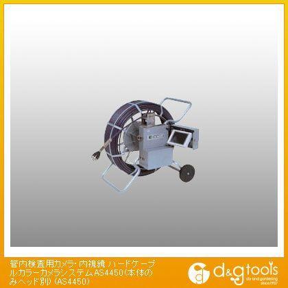 カンツール 管内検査用カメラ・内視鏡 ハードケーブルカラーカメラシステム(本体のみヘッド別) (AS4450)