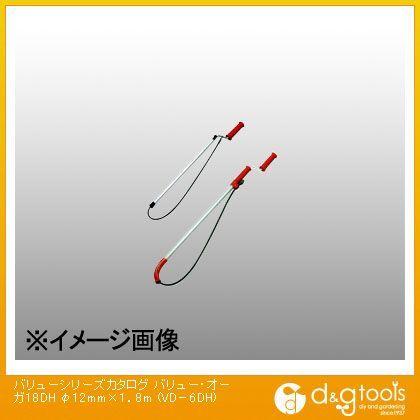 カンツール バリューシリーズカタログ バリュー・オーガ18DH φ12mm×1.8m (VD-6DH)