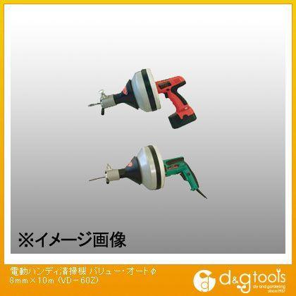 カンツール 電動ハンディ清掃機 バリュー・オート φ8mm×10m (VD-60Z)