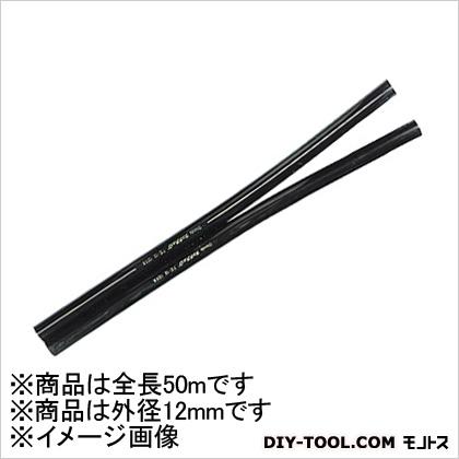 千代田通商/チヨダ TEツインタッチチューブ 黒 12mm/50m (2TE1250) 1本