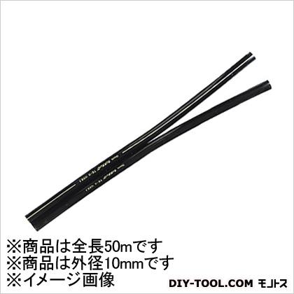 千代田通商/チヨダ TEツインタッチチューブ 黒 10mm/50m (2TE1050) 1本