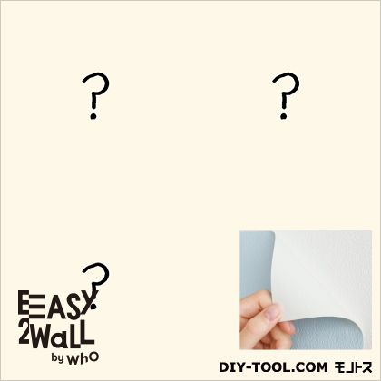 WhO 「平山昌尚 5681」 EASY2WaLL by クリーム 幅45cm長さ2.5M E-HM004 2セット