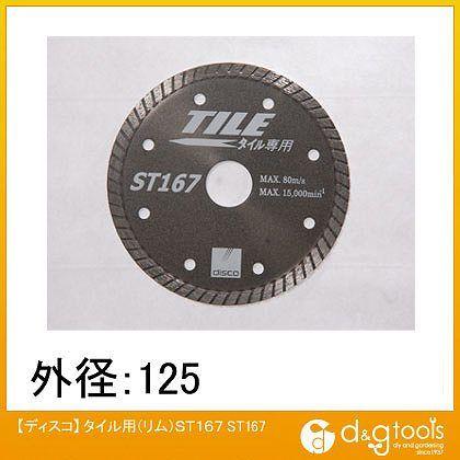 ディスコ ダイヤモンドカッター 125 タイル用(リム) (ST167)