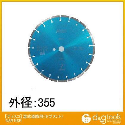 ディスコ ダイヤモンドカッター 355 湿式道路用(セグメント) (NSR)