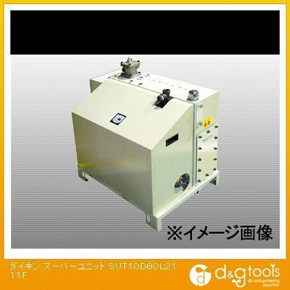 ダイキン スーパーユニット  SUT10D60L2111F