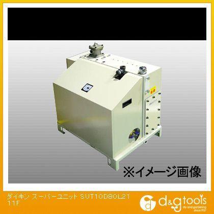 ダイキン スーパーユニット  SUT10D80L2111F