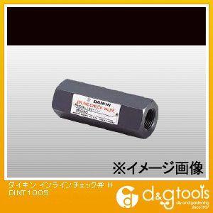 ダイキン インラインチェック弁  HDINT1005