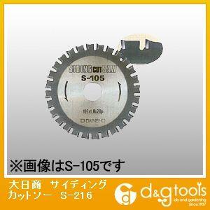 大日商 サイディングカットソー (S-216) 金属用チップソー 金属用 金属 チップソー