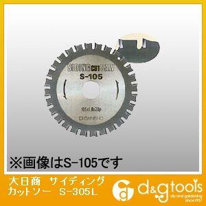 大日商 サイディングカットソー (S-305L) 金属用チップソー 金属用 金属 チップソー