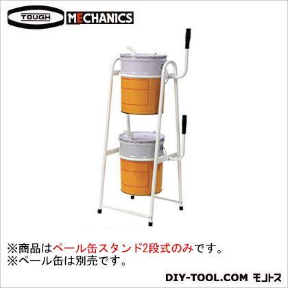 MECHANICS ペール缶スタンド 2段式 ペール缶別売 (PK20W)