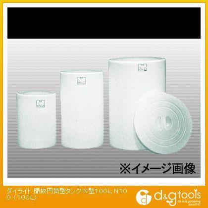 ダイライト 開放円筒型タンク N型100L ホワイト (NB-100)