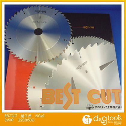 BESTCUT ベストカットチップソー 組子用 203x0.8x50P (2203050Q) 木工用チップソー 木工用 木工 木 チップソー