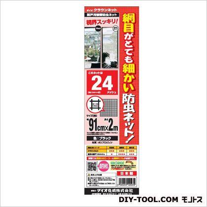 ダイオ化成 Dioクラウンネット24メッシュ91cm×2m ラッピング無料 現金特価 2m ブラック