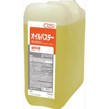 シーバイエス 強アルカリ洗剤オイルバスター20L T30340 1ケース