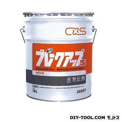 シーバイエス 油脂用クリーナー ブレークアップS 18L 26057 1缶