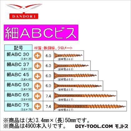 ダンドリビス 細ABCビス 徳用箱 (太)3.4mm×(長)50mm 448-D-4 4900本