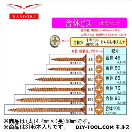 ダンドリビス 合体ビス 徳用箱 (太)4.4mm×(長)50mm 448-D-23 3146本