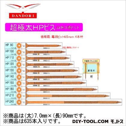ダンドリビス 超極太HPビス 徳用箱 (太)7.0mm×(長)90mm 448-D-45 635本