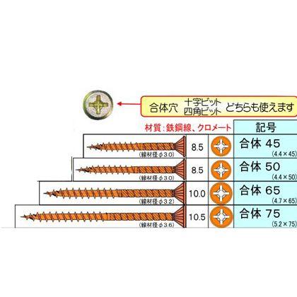 ダンドリビス 合体ビス 徳用箱 5.2mm×75mm (合体75) 1710本