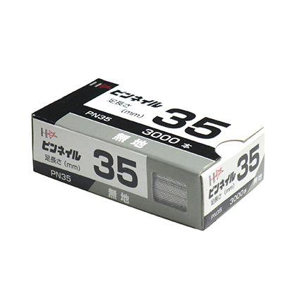 ダイドーハント 贈呈 低廉 ピンネイル PN35線径:0.6mm長さ:35mm 3000本 00023851