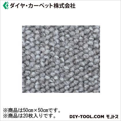 ダイヤカーペット 接着剤付タイルカーペット 1138SL 50cm×50cm (CT-1100SL) 20枚/ケース