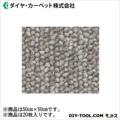 ダイヤカーペット 接着剤付タイルカーペット 1139SL 50cm×50cm CT-1100SL 20枚/ケース