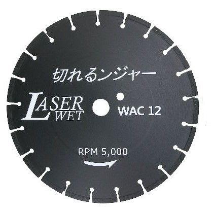 切れるンジャー WACダイヤカッター湿式 (WAC12)