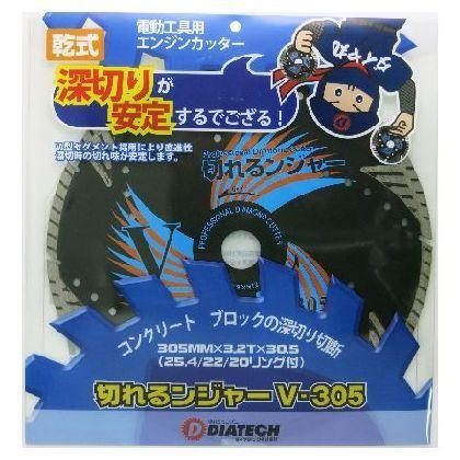 切れるンジャー Vダイヤカッター (V-305)