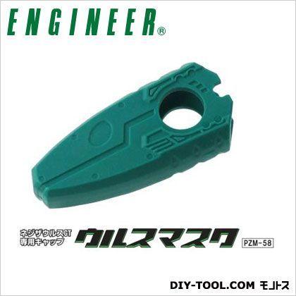 買取 エンジニア ENGINEER ウルスマスク 緑 安全 1個 PZM-58