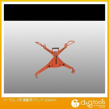 イーグル・クランプ クランプU字溝蓋用クランプ(ハンド・マシン両用タイプ) UGH-200