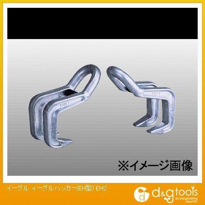 イーグル・クランプ クランプ ハッカー(EH型) (1台) (EH2)