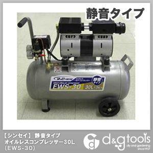 シンセイ 静音オイルレスコンプレッサー1.0馬力 30L EWS-30