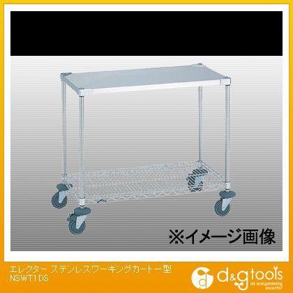 エレクター ステンレスワーキングカート一型 (NSWT1DS)
