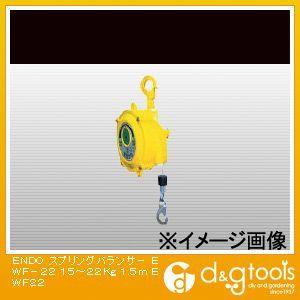 遠藤工業 スプリングバランサー 15-22kg 1.5m (EWF22)