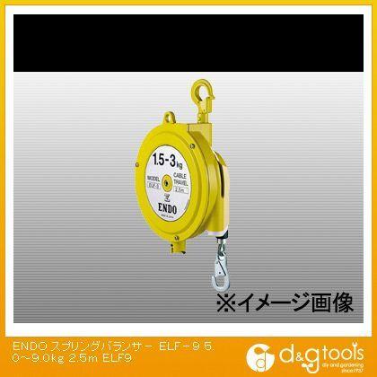 遠藤工業 スプリングバランサー 5.0-9.0kg 2.5m (ELF9)