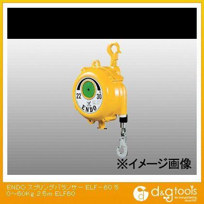 遠藤工業 スプリングバランサー 50-60kg 2.5m (ELF60)