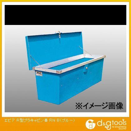 エピア R型プラキャビン 車載用収納箱 青 (RN) エピア 工具箱・ツールボックス 大型 据え置き・車載用