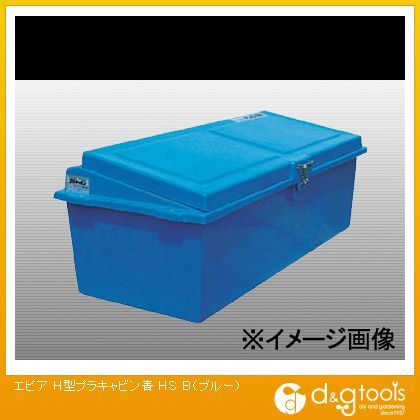エピア H型プラキャビン青 車載用収納箱 (HS) エピア 工具箱・ツールボックス 大型 据え置き・車載用