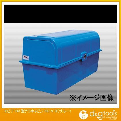 【激安大特価!】  B(ブルー) エピア 車載用収納箱 NK型プラキャビン NKN ONLINE エピア 工具箱・ツールボックス 大型 据え置き・車載用:DIY SHOP (NKN) FACTORY-DIY・工具