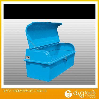 エピア NN型プラキャビン NNS B 車載用収納箱 (NNS) エピア 工具箱・ツールボックス 大型 据え置き・車載用