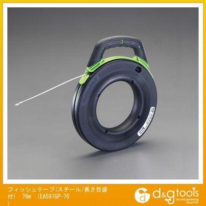フィッシュテープ(スチール/長さ目盛付) 76m (EA597GP-76)