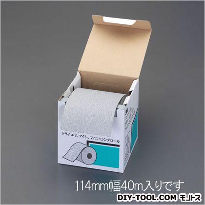 ロールペーパー(のり付) #320/40m×114mm (EA809XE-236)