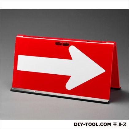 900x400x455mm矢印方向板(全面反射) 赤/白 900×400×455(H)mm (EA983FT-172)