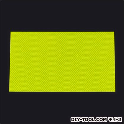 店内限界値引き中 セルフラッピング無料 145x240mm高輝度蛍光反射シート イエロー 145×240mm 1枚 EA983GB-107 超人気