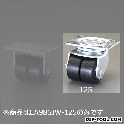 自在金具キャスター(ツインホイール) 125mm (EA986JX-125)