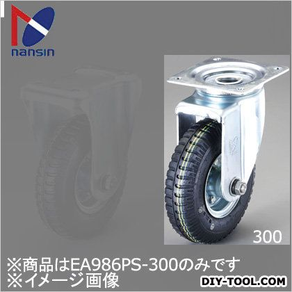 自在金具キャスター 257mm (EA986PS-300)
