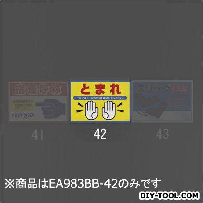 路面道路標識[とまれ] 300×450×0.5mm (EA983BB-42)