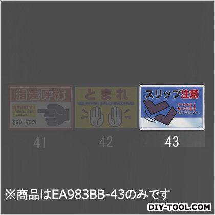 路面道路標識[スリップ注意] 300×450×0.5mm (EA983BB-43)